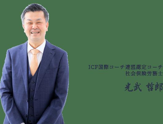 ICF国際コーチ連盟認定コーチ社会保険労務士 光武哲郎